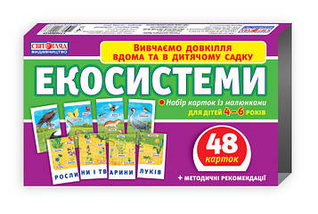 "Ранок Кр. 1149 Картки ""Екосистеми"""