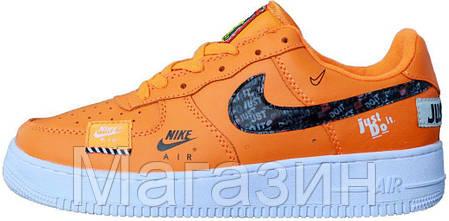 bd09c8ab Мужские кроссовки Nike Air Force 1 Low Just Do It Orange Найк Аир Форс 1  оранжевые