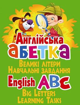 БАО Англійська абетка.Великі літери.Навчальні завд