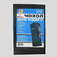 Чехол для хранения одежды со змейкой 60х140 см