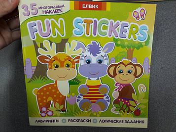 Елвик Книга з наліпками Fun stickers КНИГА 1