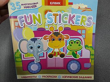 Елвик Книга з наліпками Fun stickers КНИГА 2