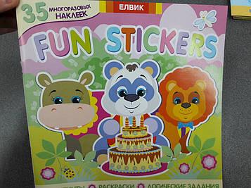 Елвик Книга з наліпками Fun stickers КНИГА 3