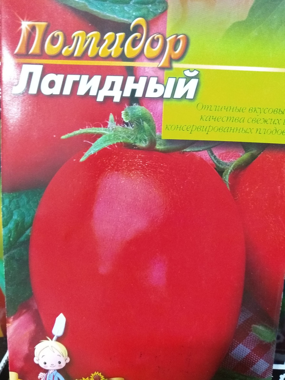 Томат Лагидный ранний, низкорослый, 10 грамм