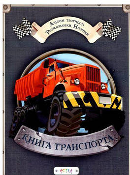 Астра Книга транспорта