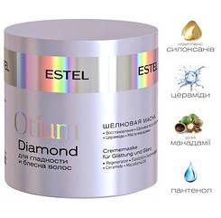 Шовкова маска для гладкості та блиску волосся Estel Otium Diamond, 300 мл