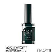 Матовий закріпник для гель-лаку NAOMI Velvet  Touch Top Coat 12 мл