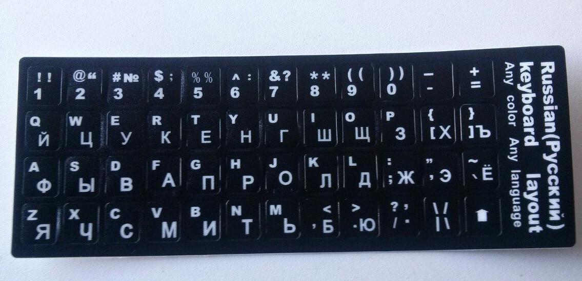 Наклейки на клавиатуру Русский-Английский Good