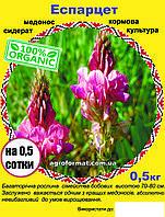 Семена Эспарцета 0.5 кг