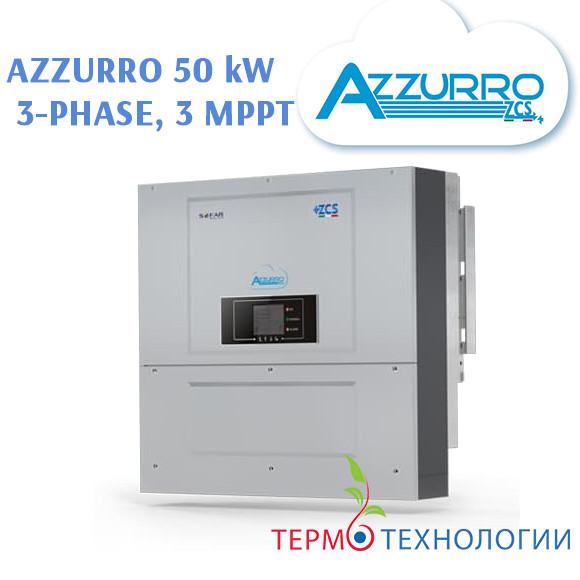 Солнечный инвертор сетевой ZCS AZZURRO 50 кВт