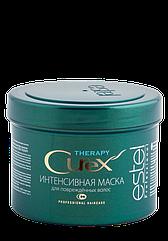 Маска інтенсивна Estel Curex Therapy для пошкодженого волосся, 500 мл