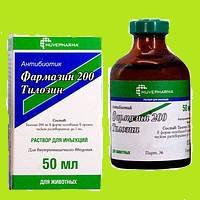 Фармазин200  флакон-50 мл, фото 2
