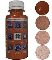 Краситель для краски Кольорова Хата № 09 Светло-коричневый  0,1л