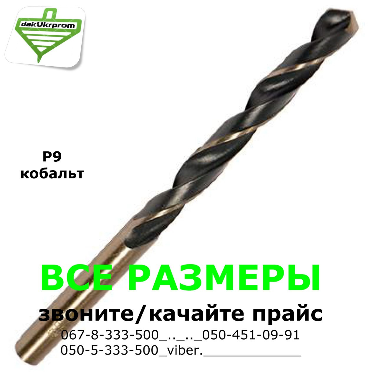 Сверло по металлу 4.3 мм  Р9(кобальт) цилиндрический хвостовик