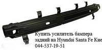 Купить усилитель бампера задний на Hyundai Santa Fe Киев