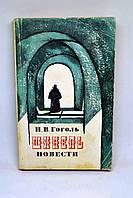 """Книга: Н.В. Гоголь, """"Шинель"""", повести"""