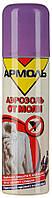 Армоль аэрозоль от моли 140 мл