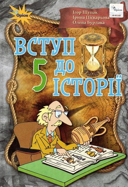 Історія україни / Історія україни