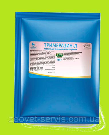 Тримеразин - Л порошок упаковка 150 г, фото 2