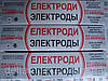 Электроды ЭА-898/21Б ф3,0