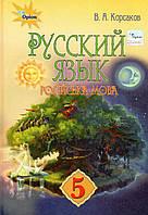 Учебник. Русский язык, 5 класс. Корсаков В.А.