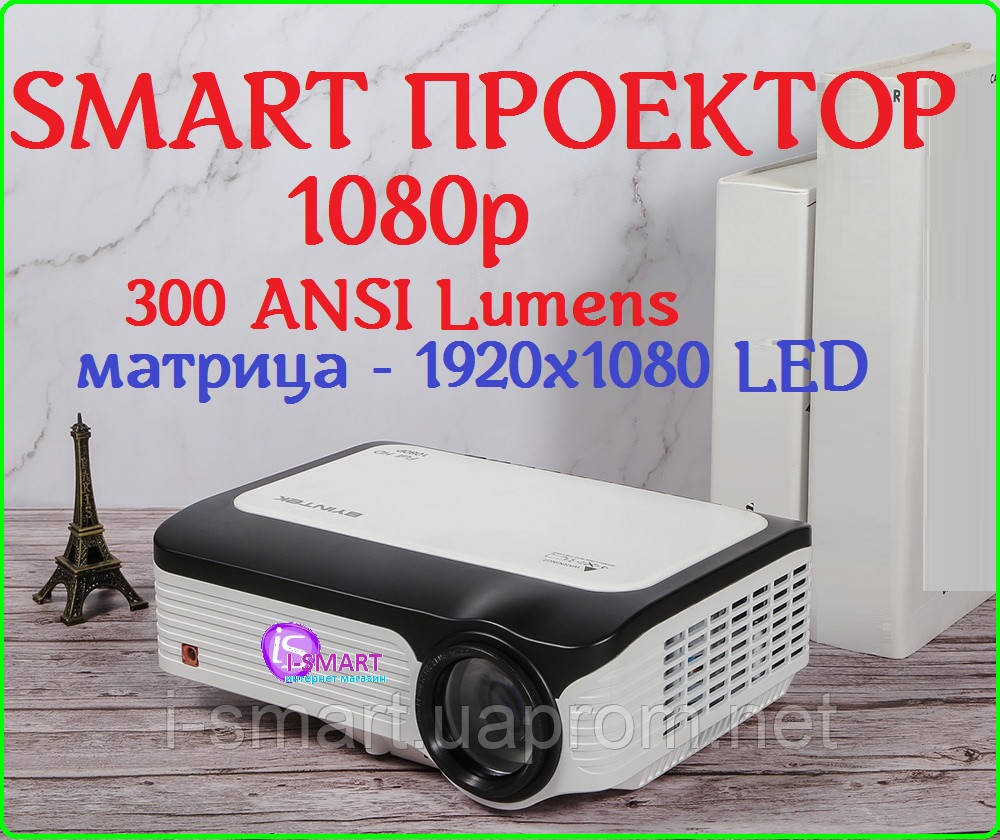 Проектор BYINTEK MS 1920*1080 300 ANSI люмен