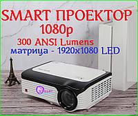 Проектор BYINTEK MS 1920*1080 300 ANSI люмен, фото 1