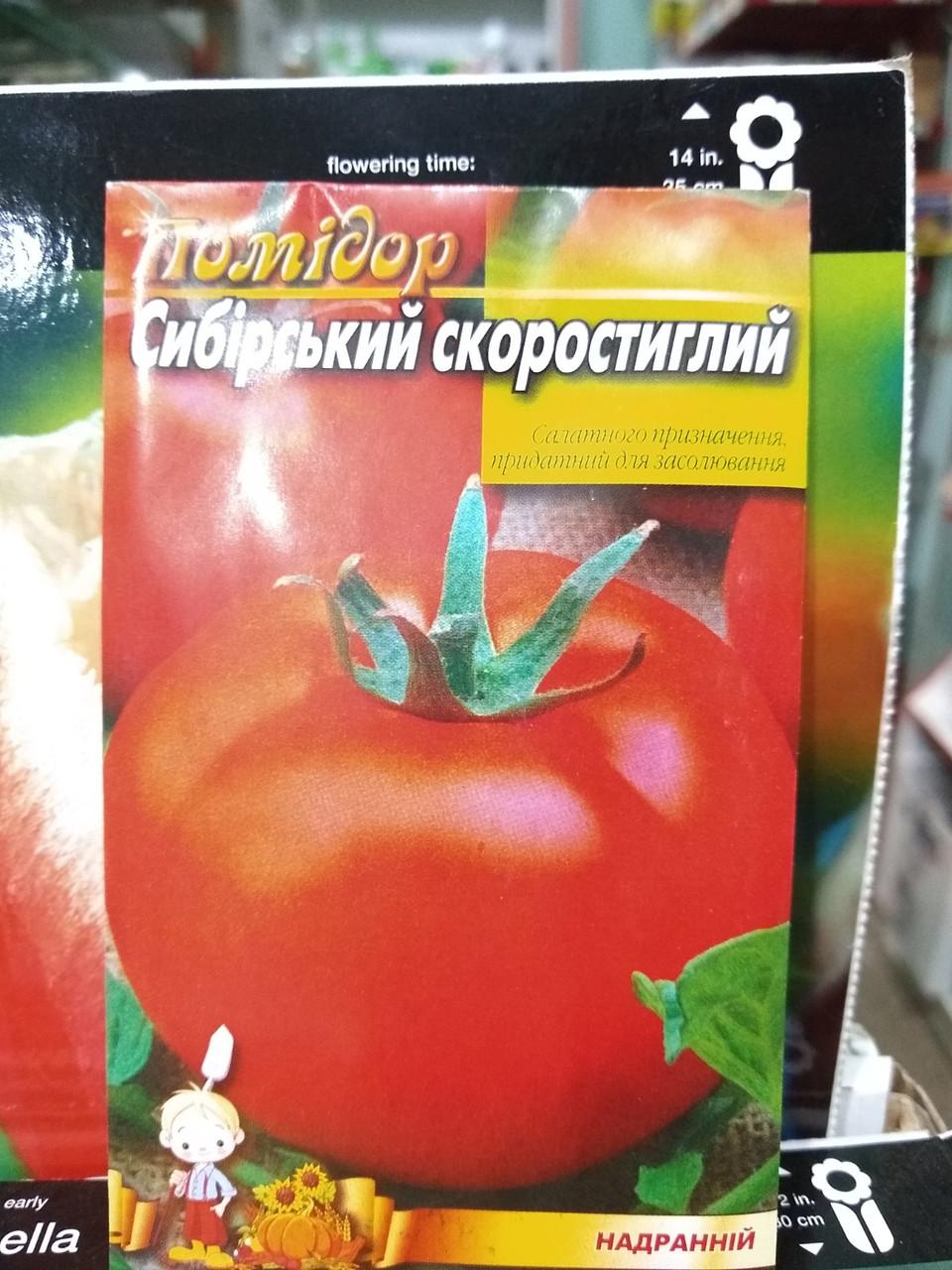 Томат Сибирский скороспелый сверхранний 10 грамм