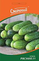 Насіння Огірок Рясний1 г ТМ Смачний Професійне насіння