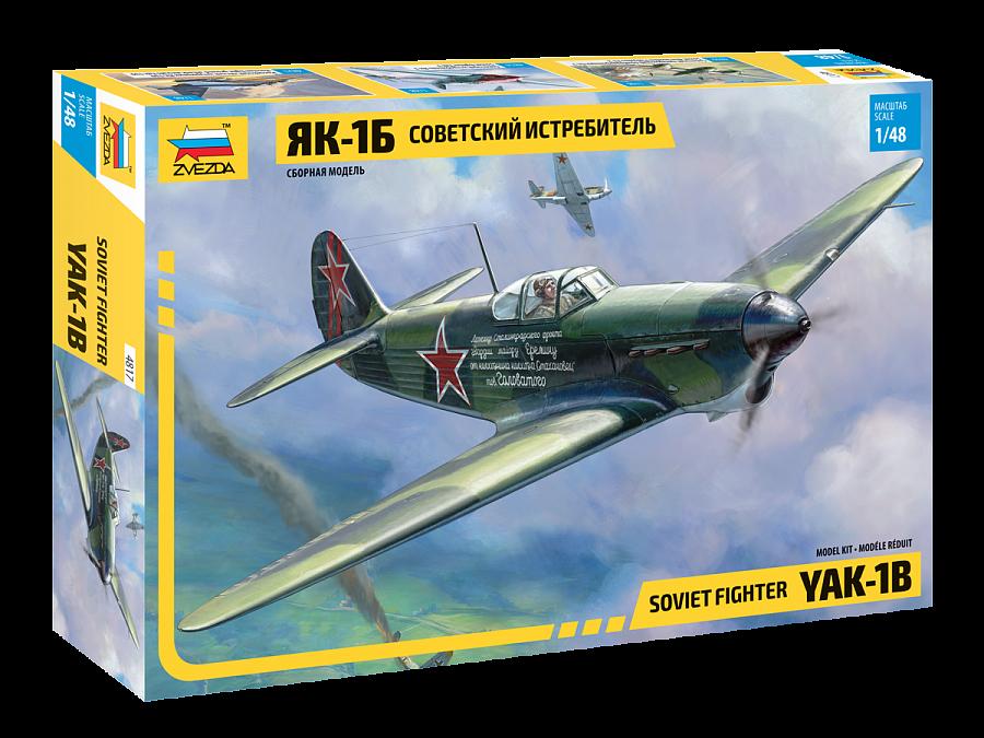 Советский истребитель Як-1Б. Сборная модель самолета в масштабе 1/48. ZVEZDA 4817