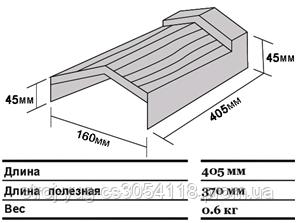 Коричневый Конек композитной черепицы Roser треугольный  Timber Wood 405 мм