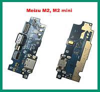 Шлейф Meizu M2, M2 mini нижняя плата с разъемом зарядки, микрофоном и вибро