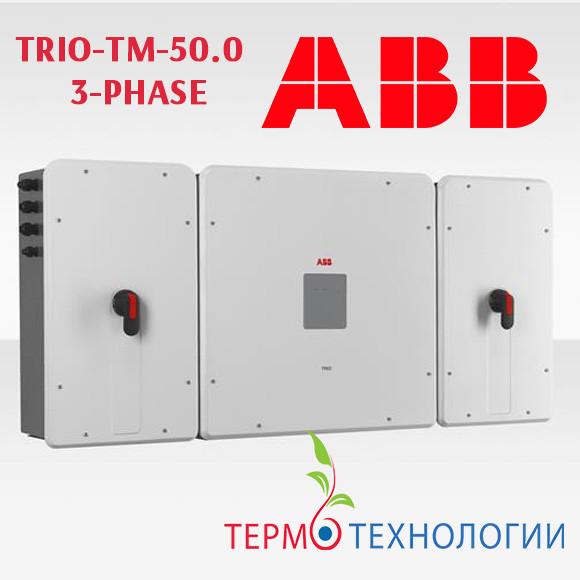 Солнечный инвертор сетевой АВВ TRIO-TM-50.0 кВт