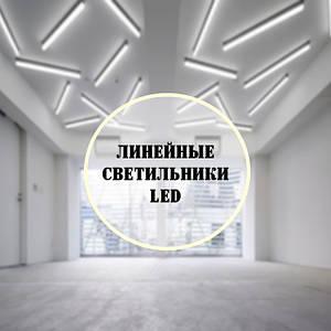 Линейные светильники для торговых, офисных, промышленных помещений