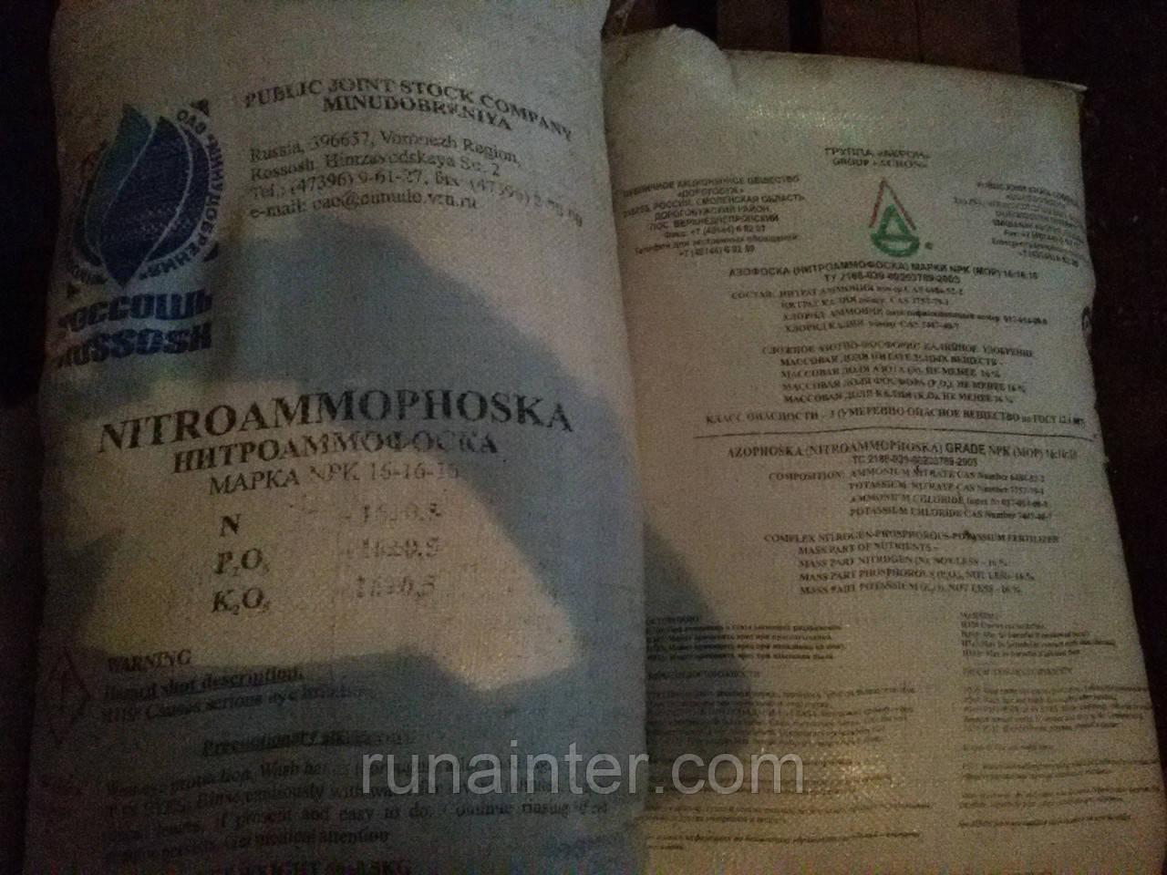 Нитроаммофоска ,Азофоска, NPK 16 16 16