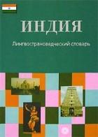Индия. Лингвострановедческий словарь О. Г. Ульциферов
