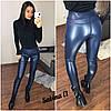 Модные лосины из эко-кожи. Чёрные, синие, бордо!!!Размеры 42,44,46, фото 2