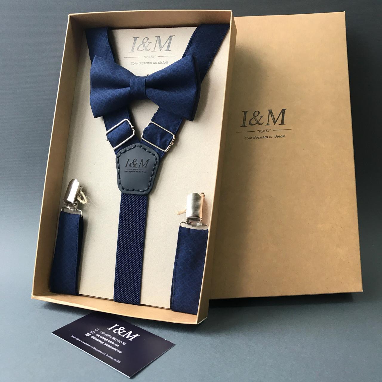 Набор I&M Craft галстук-бабочка и подтяжки для брюк синий в черные ромбы (030282)
