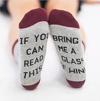 """Подарочные носки с надписью """"Принеси бокал вина"""" серо-бордовые"""