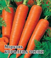 Семена морковь Королева Осень 150г