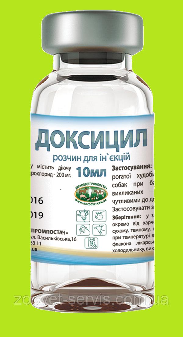 Доксицил