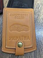 Обложка на авто документы из натуральной кожи, с фиксацией на кнопке