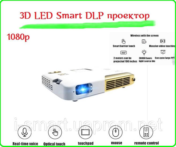 Проектор LED DLP 1080p 4k IMECO + сенсорная ручка для рисования на экране