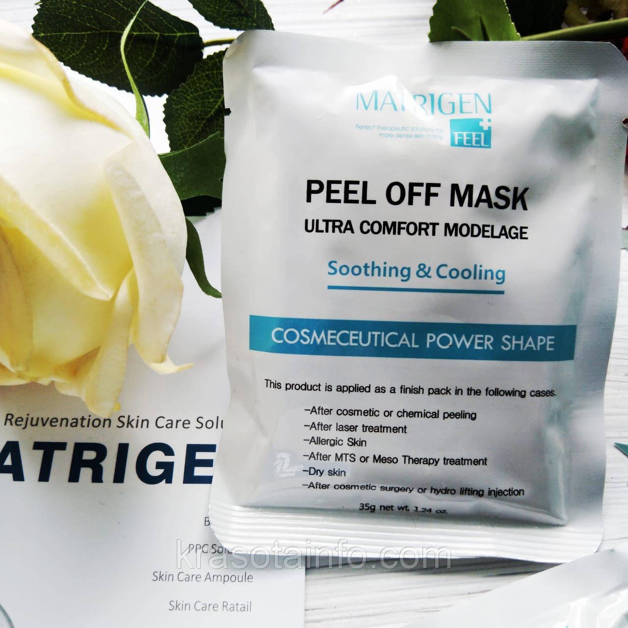 Альгинатная маска успокаивающая Peel OFF Mask Soothing & Cooling, Matrigen, Корея 1шт, 35 г