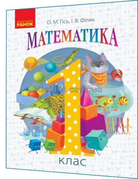 1 клас / Математика. Підручник (НУШ) / Гісь / Ранок