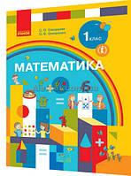 1 клас / Математика. Підручник (НУШ 2018) / Скворцова / Ранок