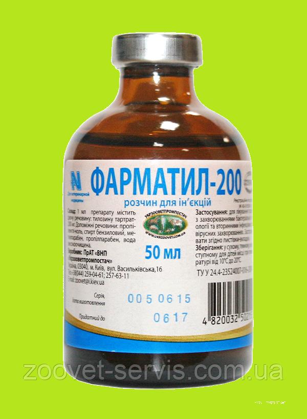 Фарматил - 200 флакон - 50мл