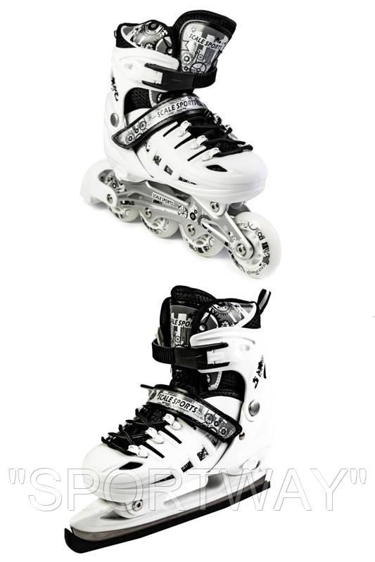 Ролики-коньки Scale Sport. White (2в1) р. 29-33,34-37,38-41.