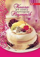 Книга для записи кулинарных рецептов А5 ф., 80 листов