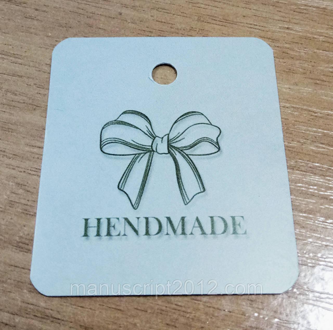 """Бирка """"HENDMADE"""""""